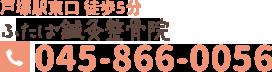ふたば鍼灸接骨院 0458660056