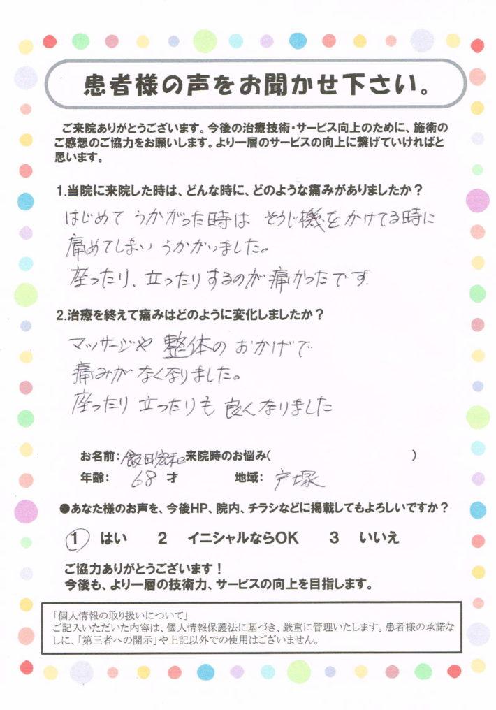 飯田宏和様 68歳 戸塚区