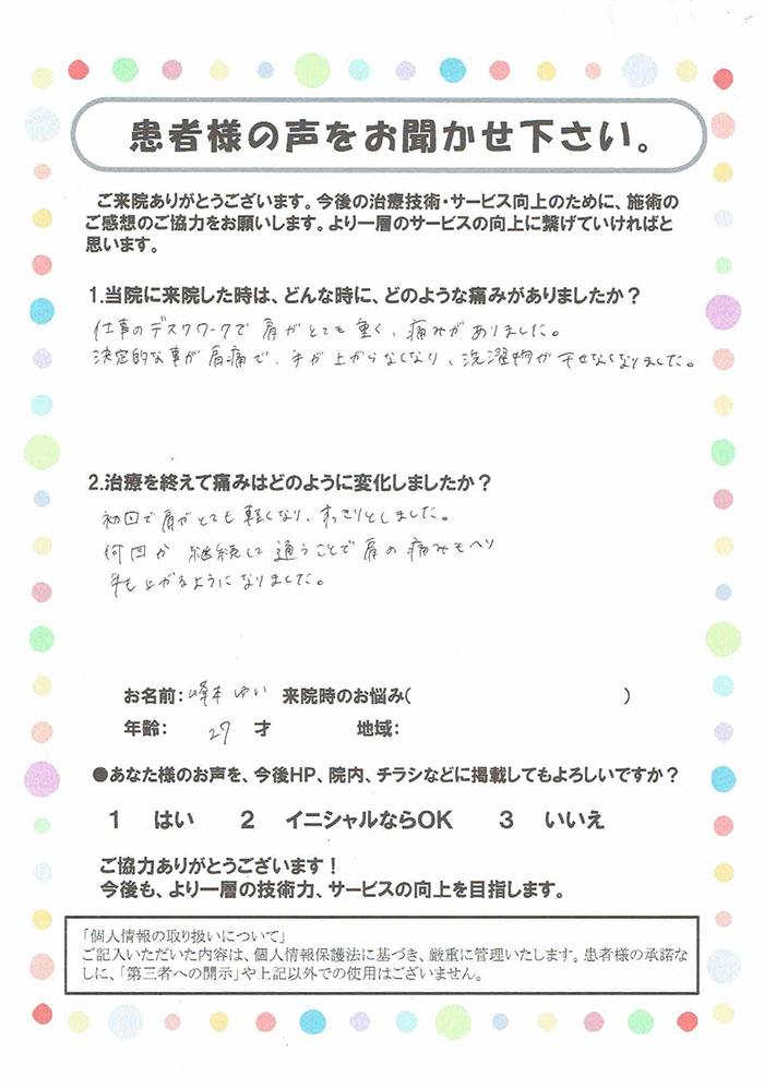 峰本 ゆい様 27歳