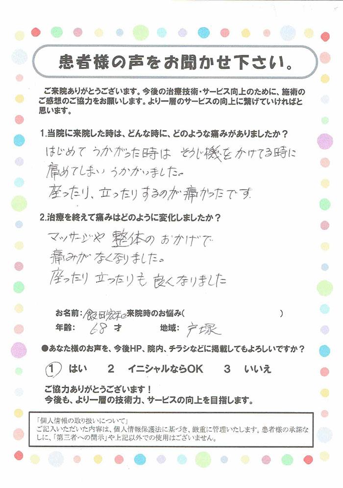 飯田 宏和様 68歳 戸塚